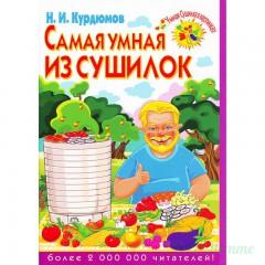 """Книга """"Самая умная из сушилок"""", Курдюмов Н.И."""